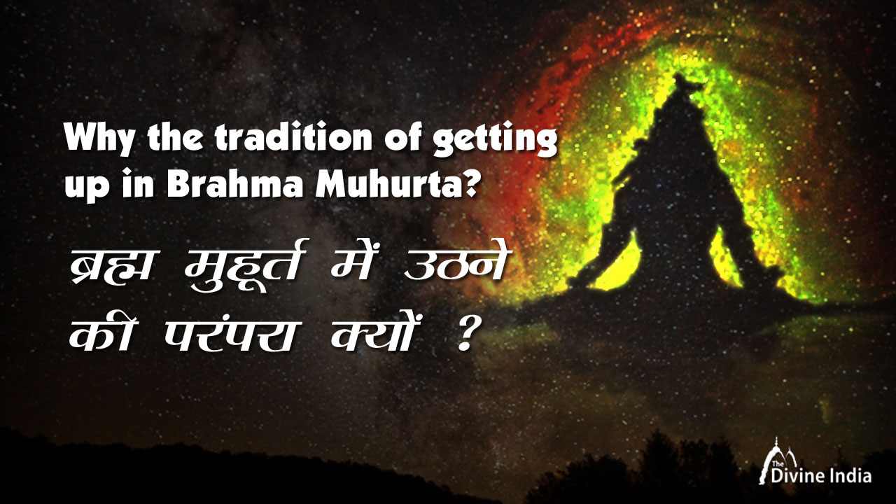 Why the tradition of getting up in Brahma Muhurta?
