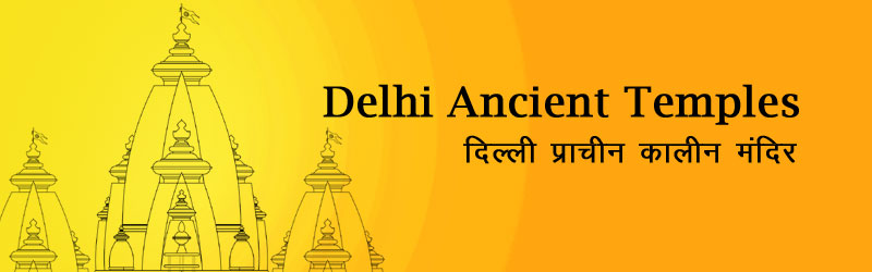 Know about the ancient temples of Delhi and how old they are