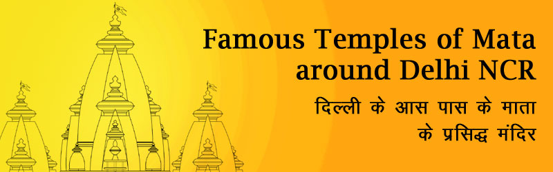 Know about the famous Temples of Mata around Delhi NCR