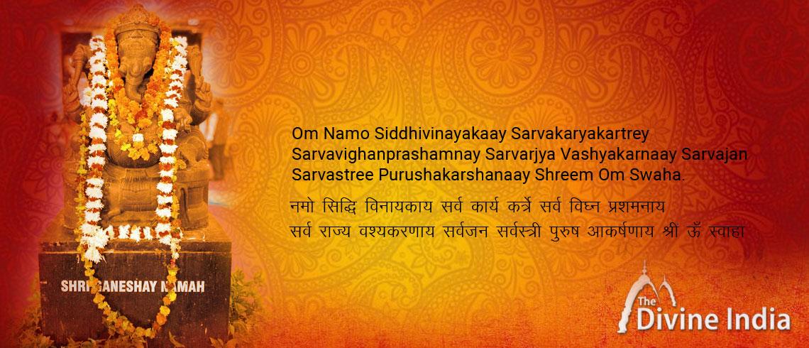 Siddhi Vinayak Mantra (सिद्धि विनायकाय