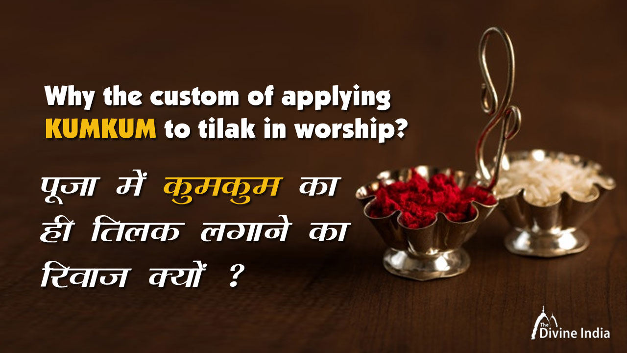 Why the custom of applying kumkum to tilak in worship?