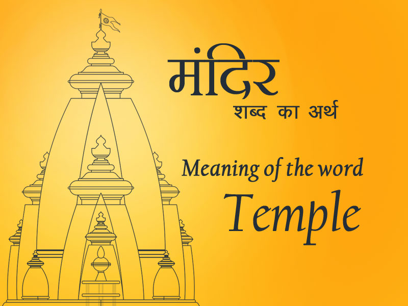 Meaning of the word Temple