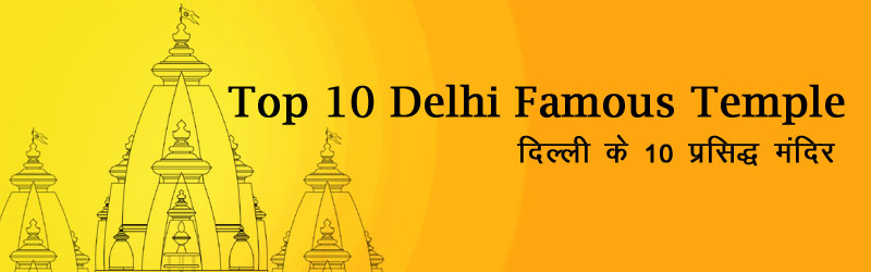 Know about top 10 famous temples of Delhi