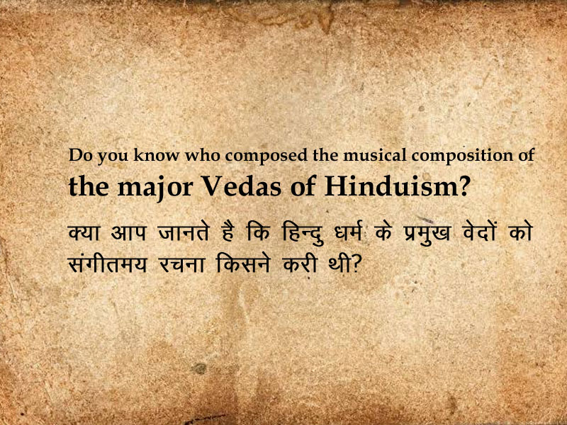 Do you know who composed the musical composition of the major Vedas of Hinduism?